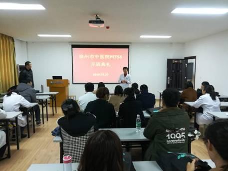 徐州市中医院丨英语培训正式启航――徐州市中医院P