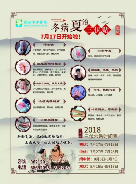 """徐州市中医院丨""""冬病夏治""""三伏穴贴来啦!快来预"""