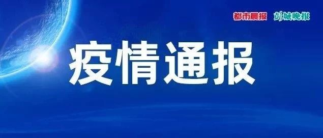 徐州疫情通报(66号)