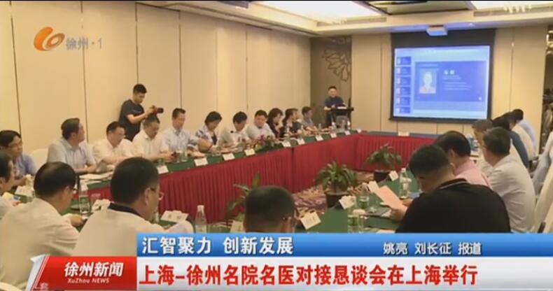 上海-徐州名院名医对接恳谈会在上海举行