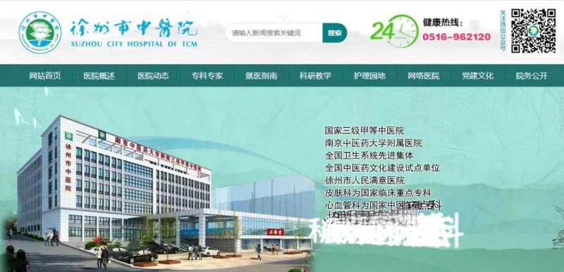 3月12日起,徐州市中医院全面实行预约挂号!