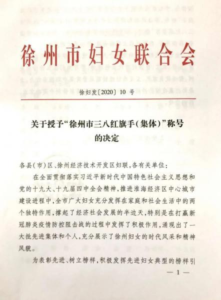 """【表彰】徐州市中医院井权、李晴同志获""""徐州市三"""