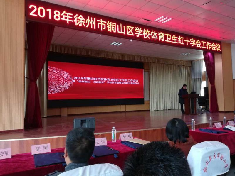 2018年铜山区学校体育卫生红十字会工作会议胜利召开