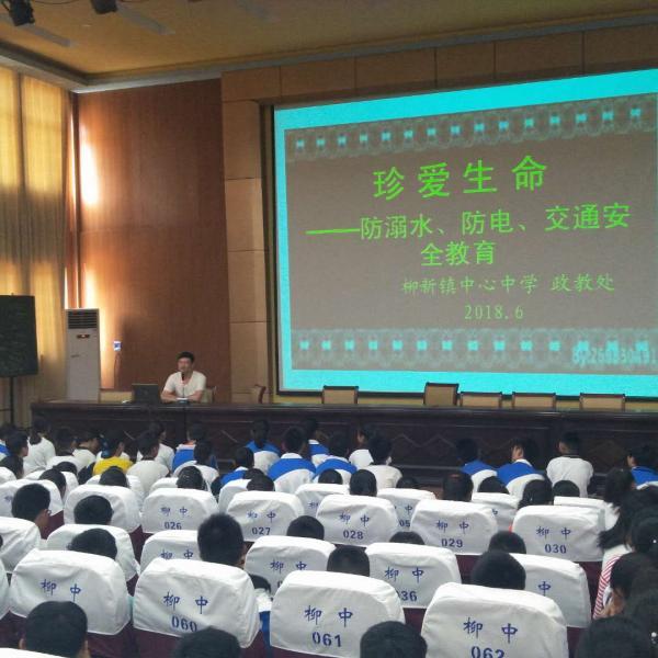 柳新中学举行期末暨暑假安全报告会
