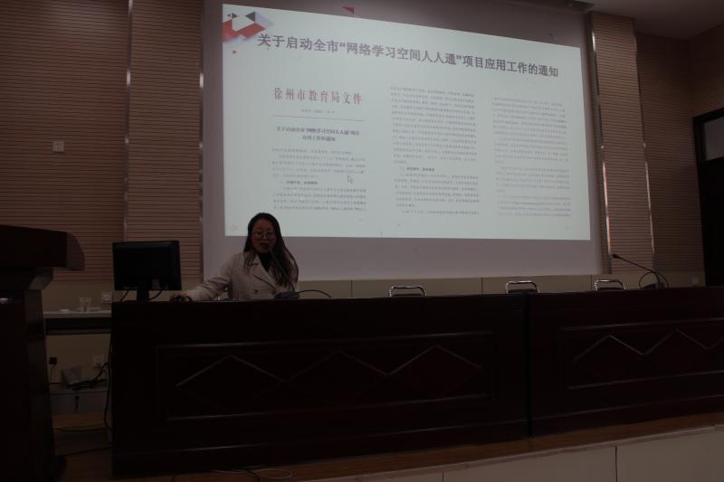 """【校园快讯】我校举办""""乐教乐学""""人人通平台培训"""
