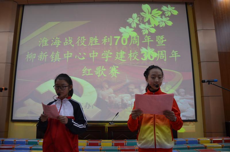 迎校庆展风采:柳新中学举行红歌合唱比赛