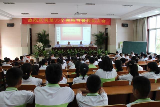 礼赞教师节---三堡中学庆祝第35个教师节暨表彰大会
