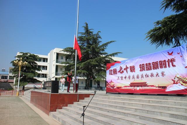 壮丽七十载,筑梦新时代-----三堡中心中学庆国庆红