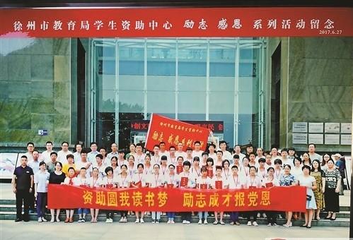 徐州建立起各学段全覆盖学生资助体系促教育公平