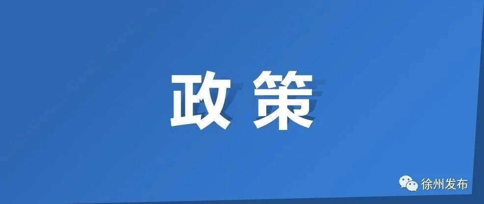 江苏2020年义务教育学校招生入学政策!