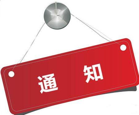 徐州市区2019春季学期收费标准公布
