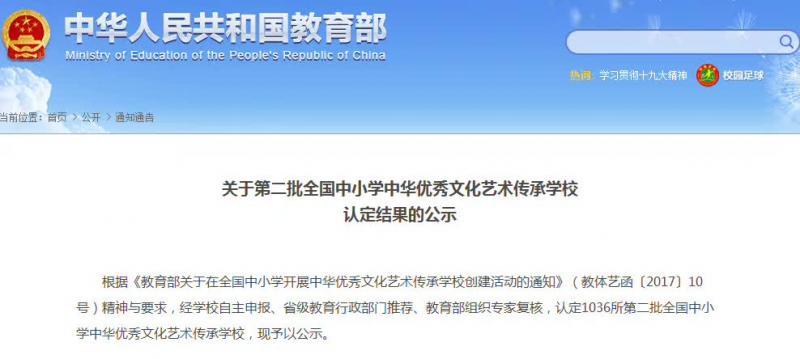 """徐州4所学校荣升""""国字头"""""""